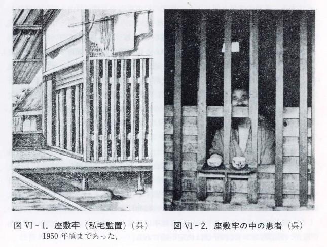 메이지 시절, 일본에서 공공연하게 시행되던 사택감치 - 精神醫學入門、西丸四方他著、南山堂より 제공